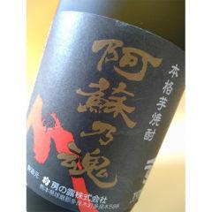 芋焼酎「阿蘇乃魂」