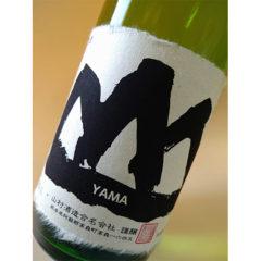 日本酒「山」