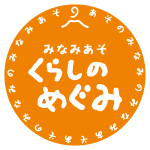 みなみあそ くらしのめぐみ 熊本県・南阿蘇村認定商品