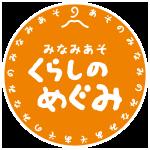 みなみあそ くらしのめぐみ|熊本県・南阿蘇村認定商品